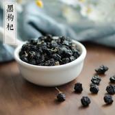 Organic Natural Wild Black Goji Berry Dried Lycii Wolfberry Lycium Ruthenicum 500g