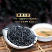 Premium High Mountain Zijuan Purple Leaf Maocha Yunnan Pu-erh Tea 2017 Raw 500g