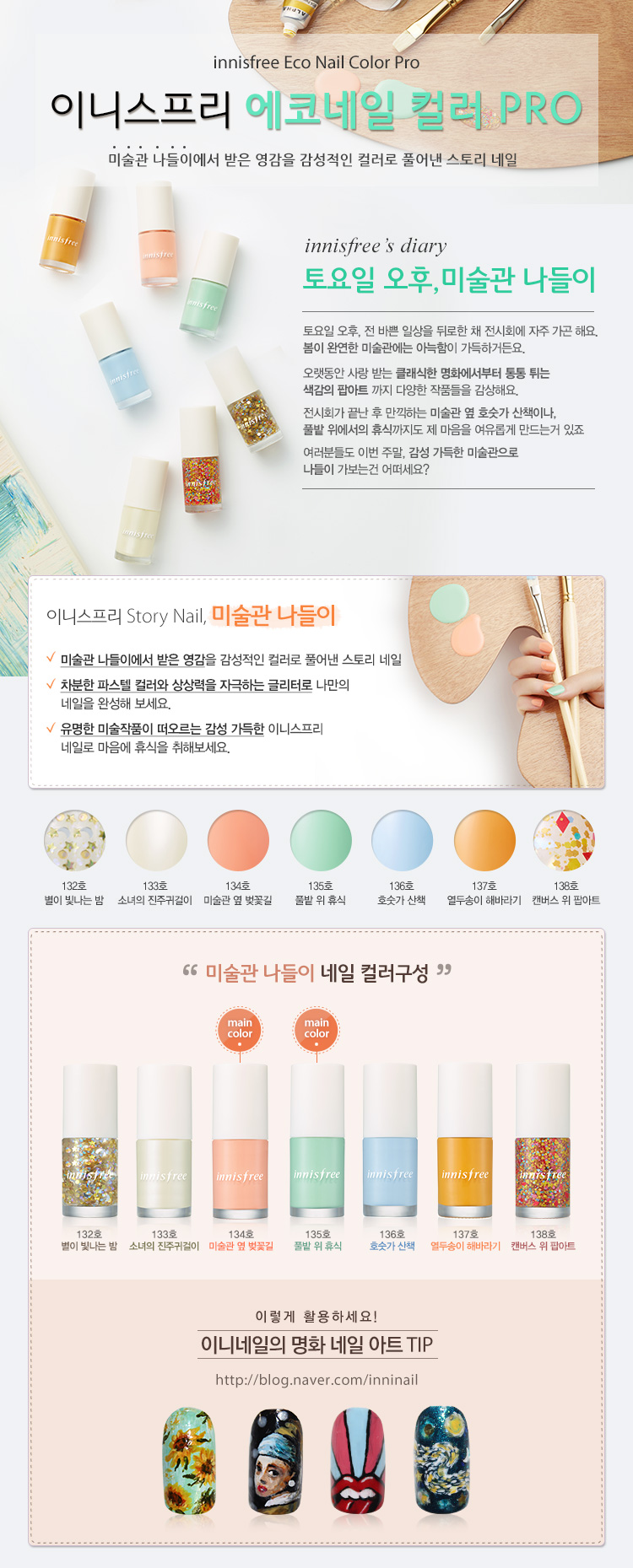 -innisfree-eco-nail-color-pro-6ml.jpg