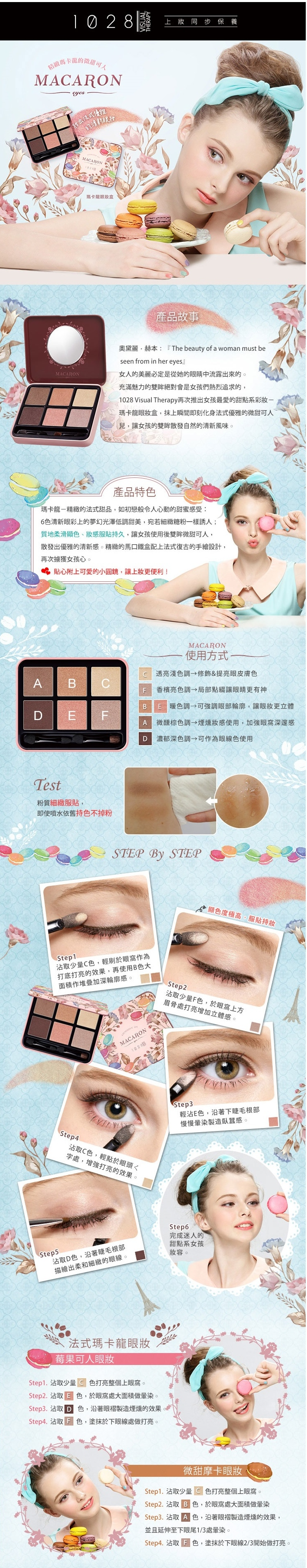 1028-visual-therapy-macaron-eyeshadow-kit-2.1gx6-1.jpg