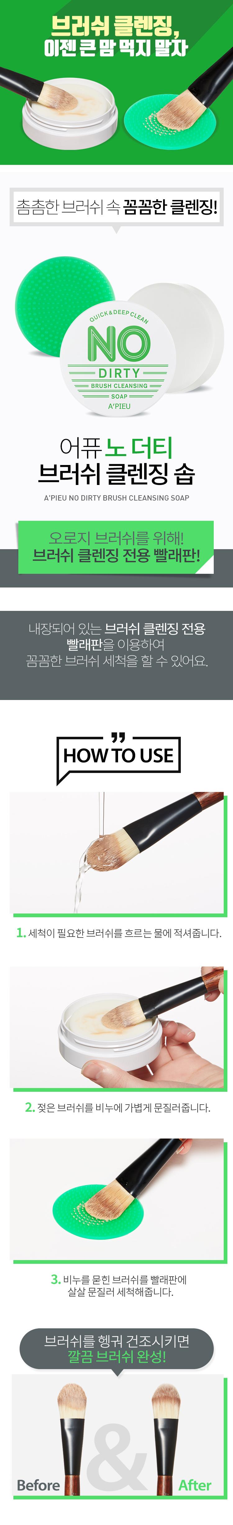 a-pieu-no-dirty-brush-cleansing-soap-47g-1.jpg