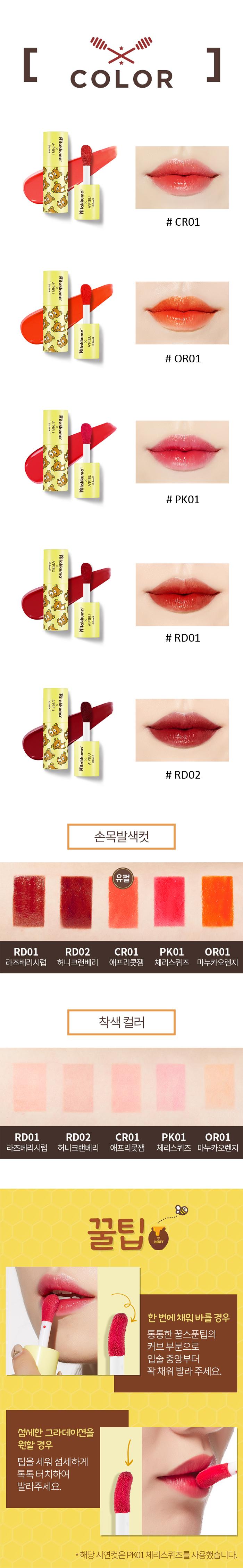 a-pieu-rilakkuma-honey-glow-serum-tint-4g-1.jpg
