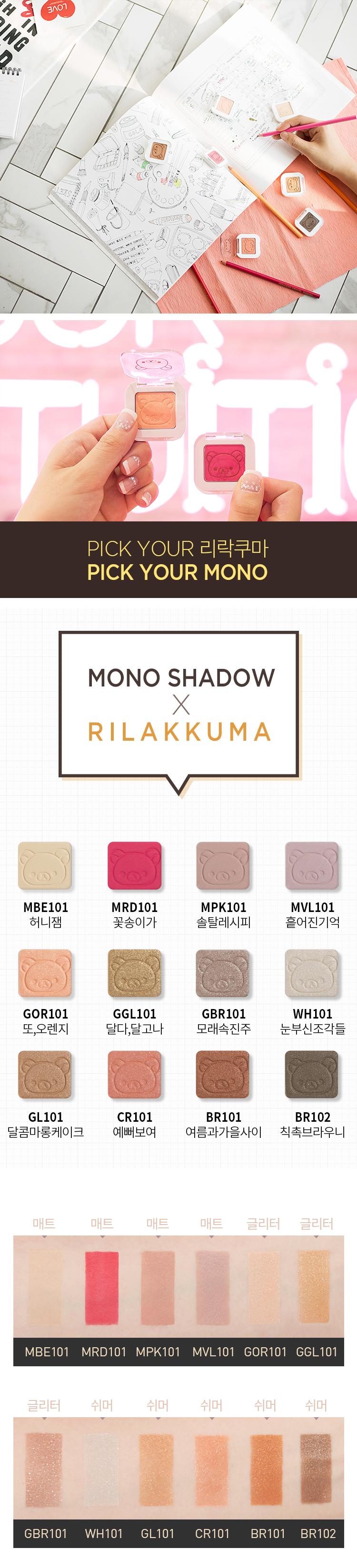 a-pieu-rilakkuma-mineral-mono-shadow-1.9g-1.jpg
