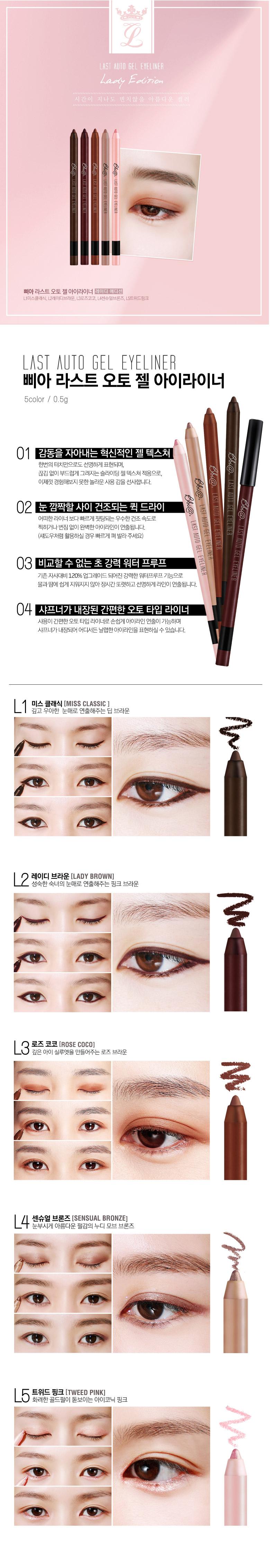 bbia-last-auto-gel-eyeliner-lady-edition-1.jpg