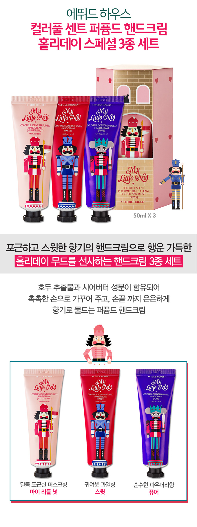 etude-house-my-little-nut-colorful-scent-perfume-hand-cream-set-1.jpg