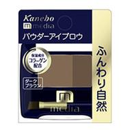 Kanebo Japan Media Powder Eyebrow DB-1 Dark Brown