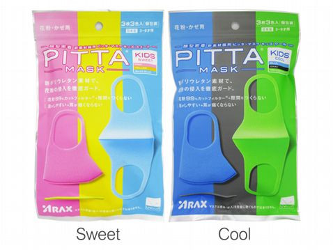 PITTA MASK Anti-Pollution Face Mask Kids