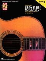 Hal Leonard Guitar Method - Book 1 - Chinese
