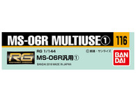 #116 MS-06R MULTIUSE {1} [RG] (Gundam Decal)