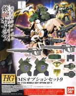 MS Option Set 9  [Iron Blooded Orphans] (HG)