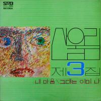 SAN UL LIM - 3 (1977 psych power pop garage) CD