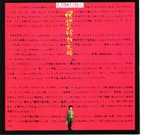 MASAHIKO SATOH & SOUNDBREAKERS -Amalgamation (JAPANESE 70S PSYCH)  CD
