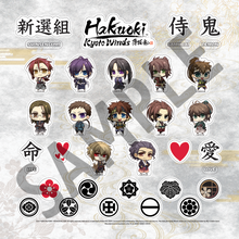 Hakuoki: Kyoto Winds Sticker Sheet A (Chibi)