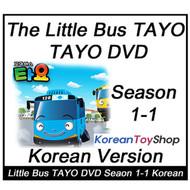 The Little Bus TAYO DVD Korean Version Season 1-1 Korean Language English Subtit