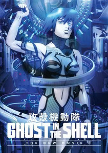Ghost in the Shell: The New Movie Bundle - UV HDX (Digital Code)