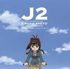 Jubei-chan 2: The Counterattack of Siberia Yagyu Original CD (Soudtrack)