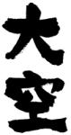 ozora-kendama-logo-h150.jpg