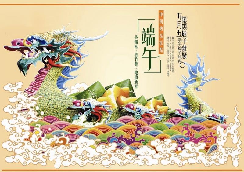 dragon-boat-fest.jpg