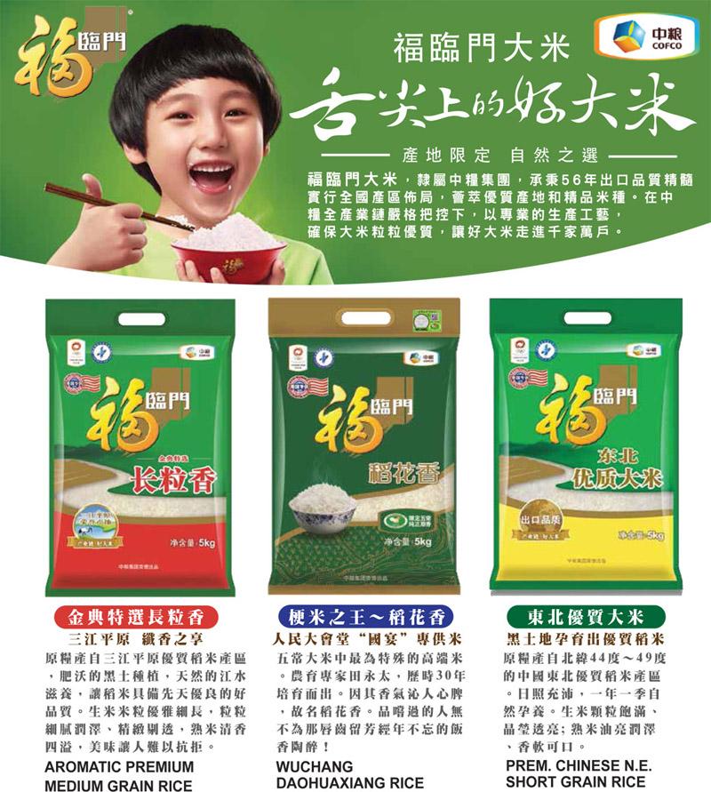 web-cofco-rice-5.jpg