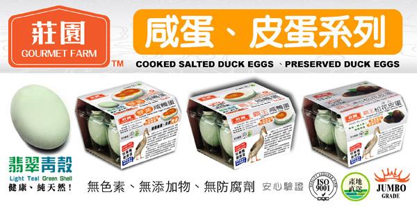 web-gourmet-farm-salted-eggs3.jpg