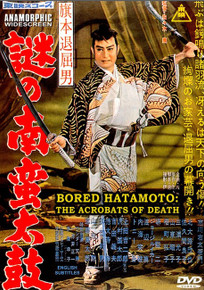 BORED HATAMOTO: ACROBATS OF DEATH