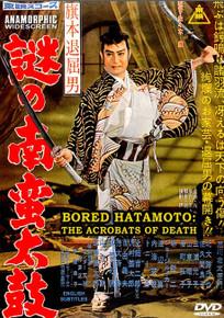 BORED HATAMOTO: ACROBATS OF DEATH