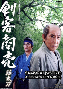 SAMURAI JUSTICE SPECIAL 01 - ASSISTANCE IN A DUEL