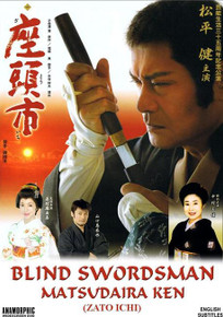 BLIND SWORDSMAN TRIBUTE: MATSUDAIRA KEN Starring in: ZATO ICHI (LIVE PERFORMANCE)