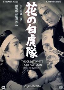 BYAKKOTAI - THE GREAT WHITE TIGER PLATOON