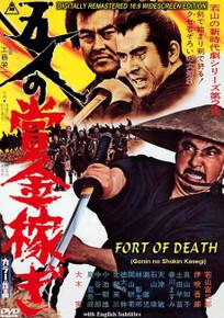 BOUNTY HUNTER - 02: FORT OF DEATH