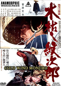 New From Ichiban - COLD WIND MONJIRO