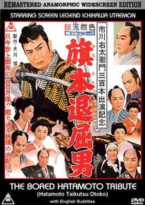 BORED HATAMOTO TRIBUTE - CRESCENT SCARRED SAMURAI