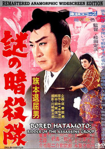 BORED HATAMOTO - CASE OF THE ASSASSIN'S GROUP
