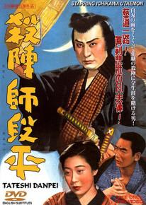 KUROSAWA'S TATESHI DANPEI