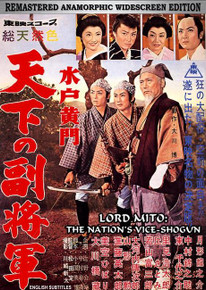 LORD MITO 2 - MITO KOMON THE NATION'S VICE-SHOGUN