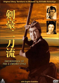 SWORDSMAN OF THE 2 SWORD STYLE