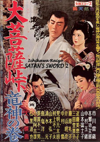 SATAN'S SWORD - CHAPTER 2 - THE DRAGON GOD