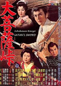 SATAN'S SWORD - CHAPTER 1