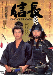 NOBUNAGA - KING OF ZIPANGU
