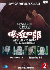 NEMURI KYOSHIRO - SON OF THE BLACK MASS TV Volume 02