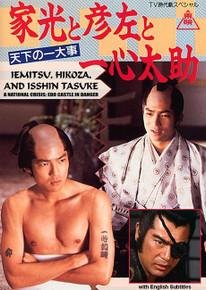 IEMITSU, HIKOZA & ISSHIN TASUKE A NATIONAL CRISIS-EDO CASTLE IN DANGER