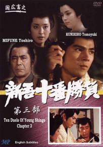 TEN DUELS OF YOUNG SHINGO Chapter 03