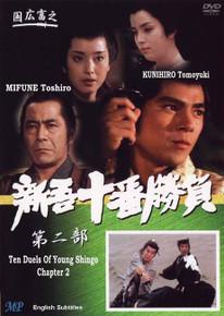 TEN DUELS OF YOUNG SHINGO Chapter 02