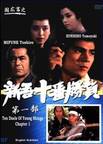 TEN DUELS OF YOUNG SHINGO Chapter 01