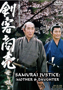 SAMURAI JUSTICE SPECIAL 02 - MOTHER & DAUGHTER