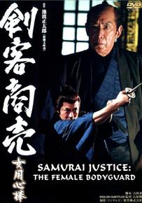 SAMURAI JUSTICE SPECIAL 04 - THE FEMALE BODYGUARD