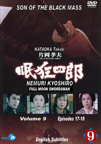 NEMURI KYOSHIRO - SON OF THE BLACK MASS TV Volume 09