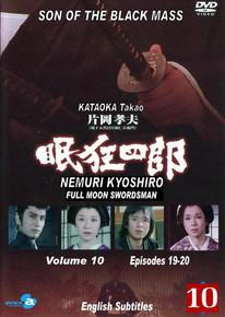 NEMURI KYOSHIRO - SON OF THE BLACK MASS TV Volume 10