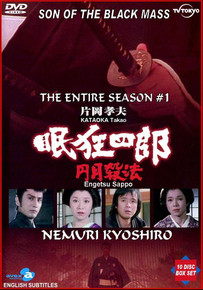 BOX SET NEMURI KYOSHIRO - SON OF THE BLACK MASS TV SEASON 1