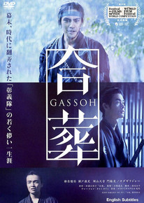 GASSOH (JOINT BURIAL) - FREE SHIPPING EDITION FOR USA ONLY